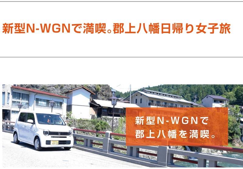 新型N-WGN 郡上八幡の旅