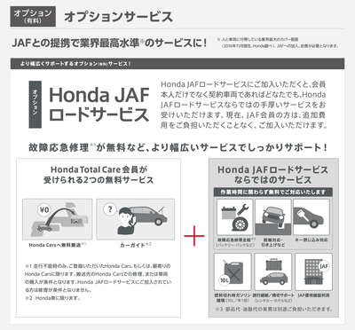 //image.hondanet.co.jp/cgi/8832872/infobbs/data/image/8832872_infobbs_20170427145610_free_27921.png?size=108528&orgsize=280176&w1720&h1598&pid=27921
